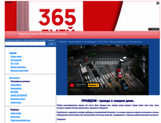 prawdom.ru screenshot