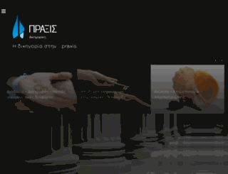 praxislaw.gr screenshot