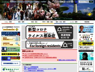 pref.fukushima.lg.jp screenshot