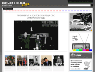 prehoda.bg screenshot