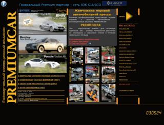 premiumcar.com.ua screenshot