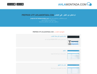 preprod-utf.ahlamontada.com screenshot