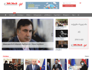 presa.ge screenshot