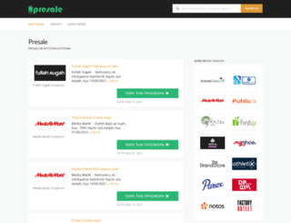 presale.gr screenshot