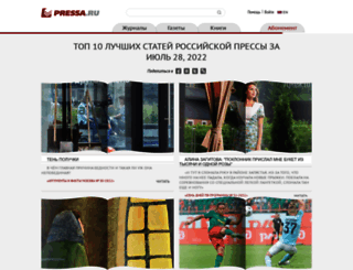 pressa.ru screenshot