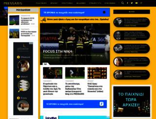 pressaris.gr screenshot