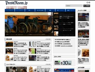 pressroom.jp screenshot