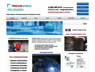 prestige-steklo.ru screenshot