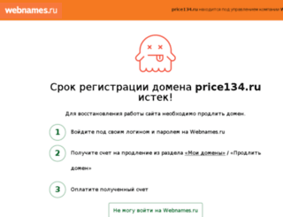 price134.ru screenshot
