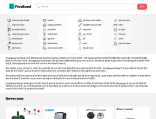 priceboard.in screenshot