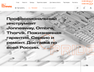 pride.ru screenshot