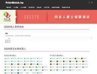 pridewatch.tw screenshot