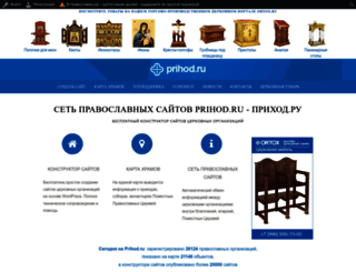 prihod.ru screenshot