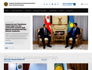 primeminister.kz screenshot