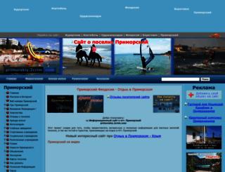 primorskiy.2crim.com screenshot