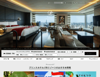 princehotels.co.jp screenshot