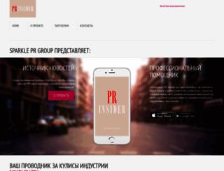 prinsider.ru screenshot