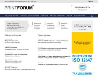 print-forum.ru screenshot