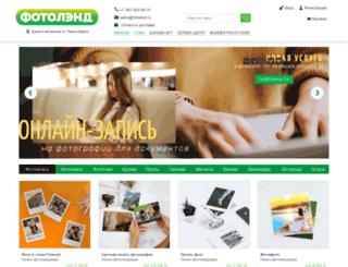 print.fotoland.ru screenshot