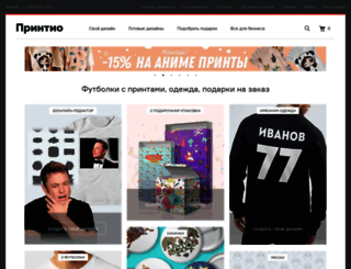 printio.ru screenshot
