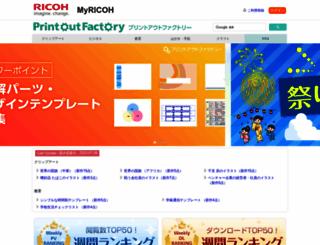printout.jp screenshot