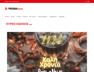 prismanews.gr screenshot