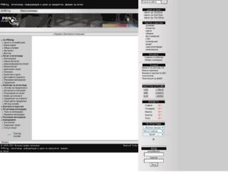 prn.bg screenshot
