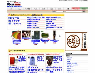pro.taku3.net screenshot