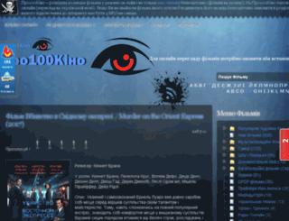 pro100kino.com screenshot