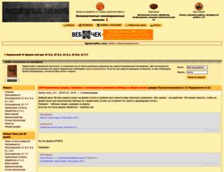 pro1c.org.ua screenshot