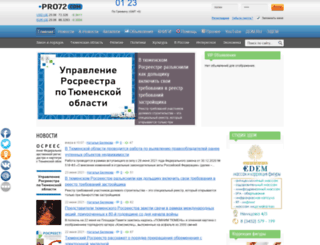 pro72.ru screenshot