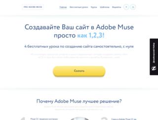proadobemuse.ru screenshot