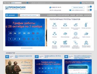 proconsim.ru screenshot