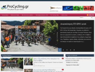 procycling.gr screenshot