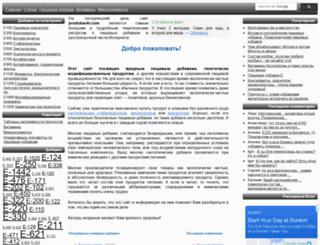 prodobavki.com screenshot