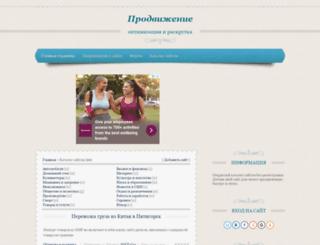 prodvizhenie.ucoz.org screenshot