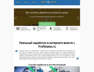 profitgates.ru screenshot