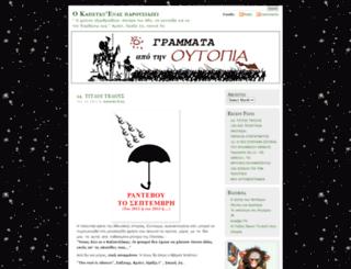 profitoulas.wordpress.com screenshot