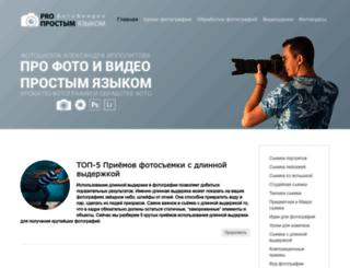 profotovideo.ru screenshot