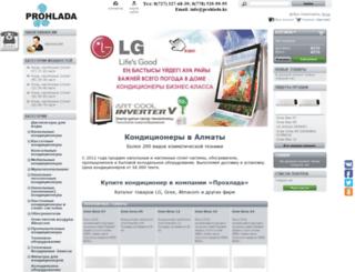 prohlada.kz screenshot