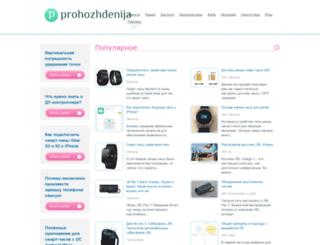 prohozhdenija.ru screenshot