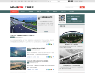 project.newsccn.com screenshot