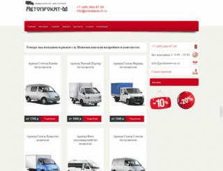 prokatauto-m.ru screenshot