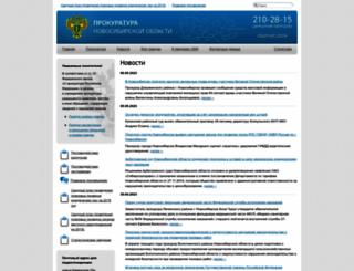 prokuratura-nso.ru screenshot