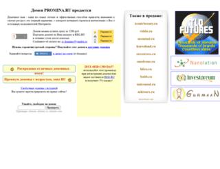 promina.ru screenshot