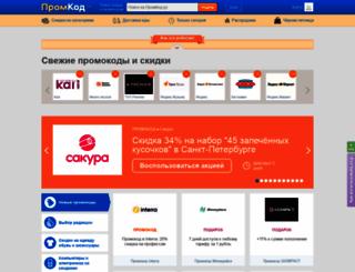 promkod.ru screenshot