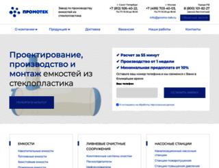 promo-tek.ru screenshot