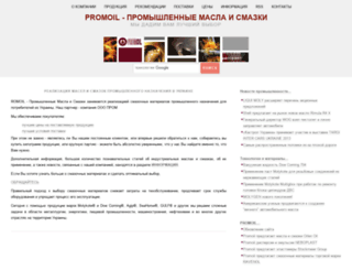 promoil.com.ua screenshot