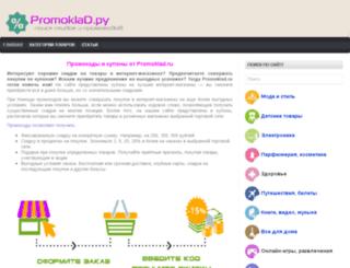 promoklad.ru screenshot