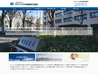 propane-gas.or.jp screenshot